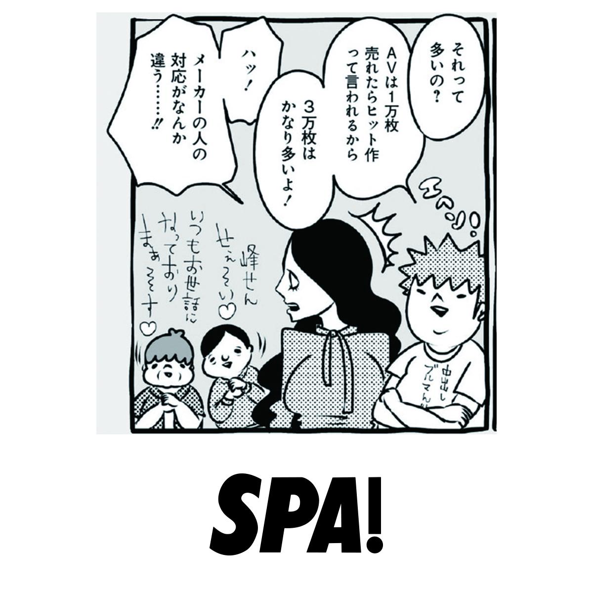 SPA!の『AV女優ちゃん』