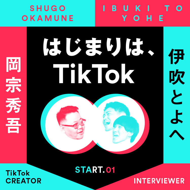 TikTok×ブルータス|伊吹とよへ(インタビュアー・岡宗秀吾)