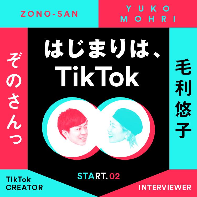 TikTok×ブルータス|ぞのさんっ(インタビュアー・毛利悠子)