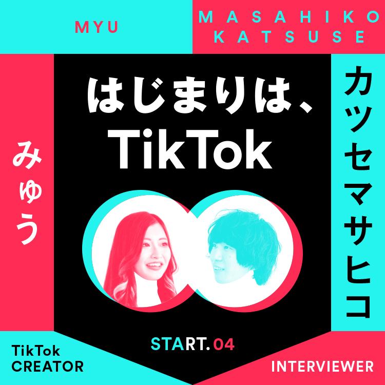 TikTok×BRUTUS|みゅう(インタビュアー・カツセマサヒコ)