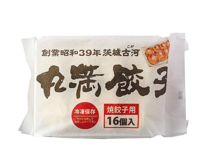 〈餃子の丸満〉の焼餃子