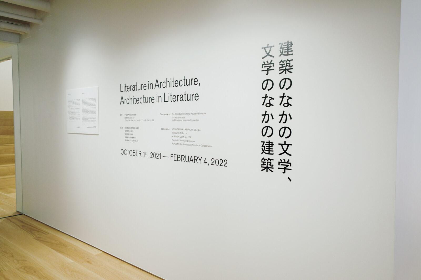 2階展示室。早稲田大学国際文学館の企画により、村上作品のみにとどまらず幅広い展示を行っていく予定。第1弾は建築と文学について。