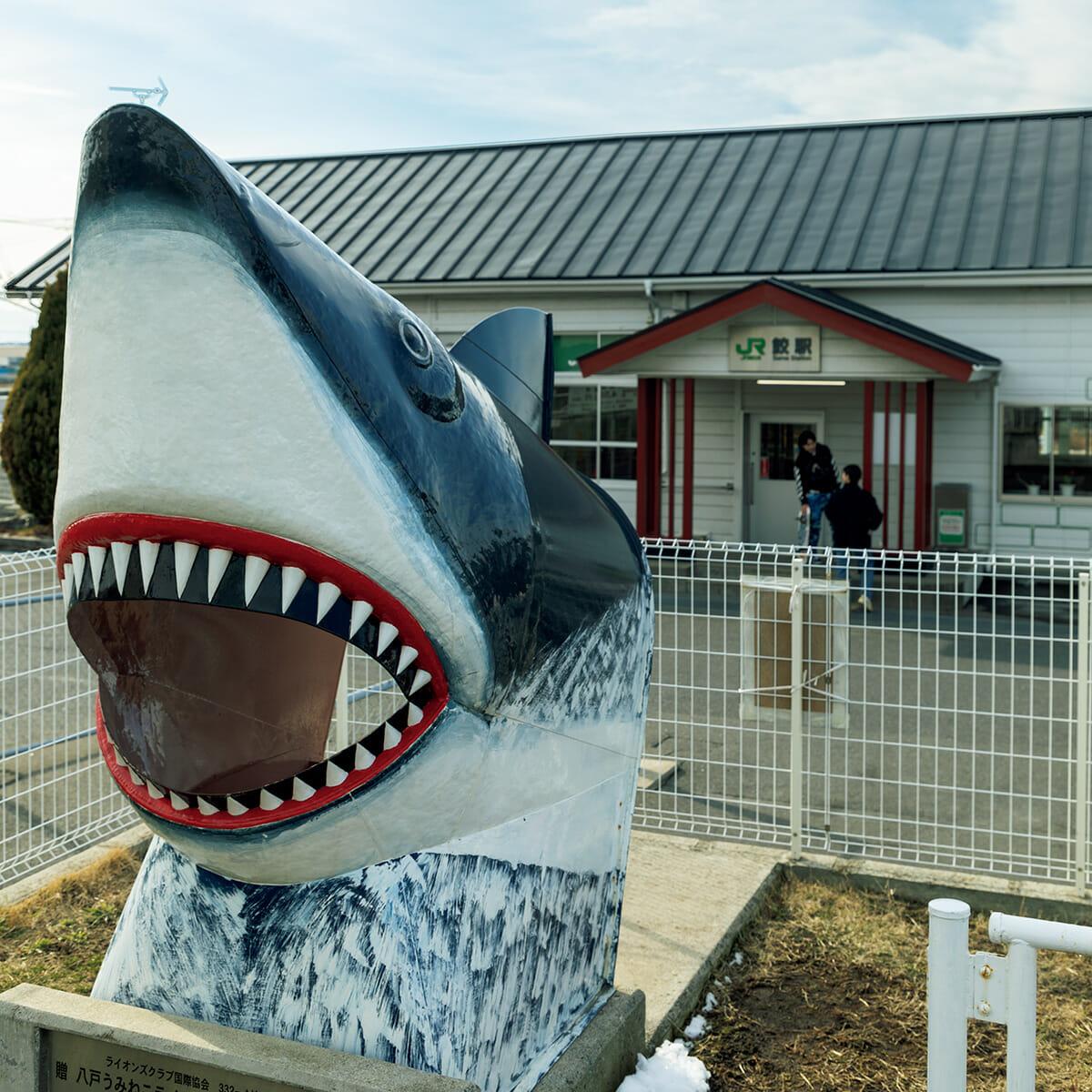 JR八戸線・鮫駅前にある鮫のオブジェ。ジョーズ気分で、記念撮影をどうぞ。