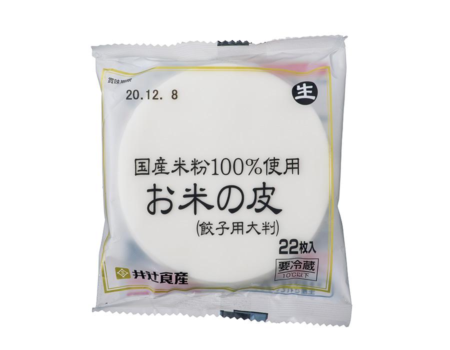 〈お米の皮(餃子用)〉 井辻食産/広島