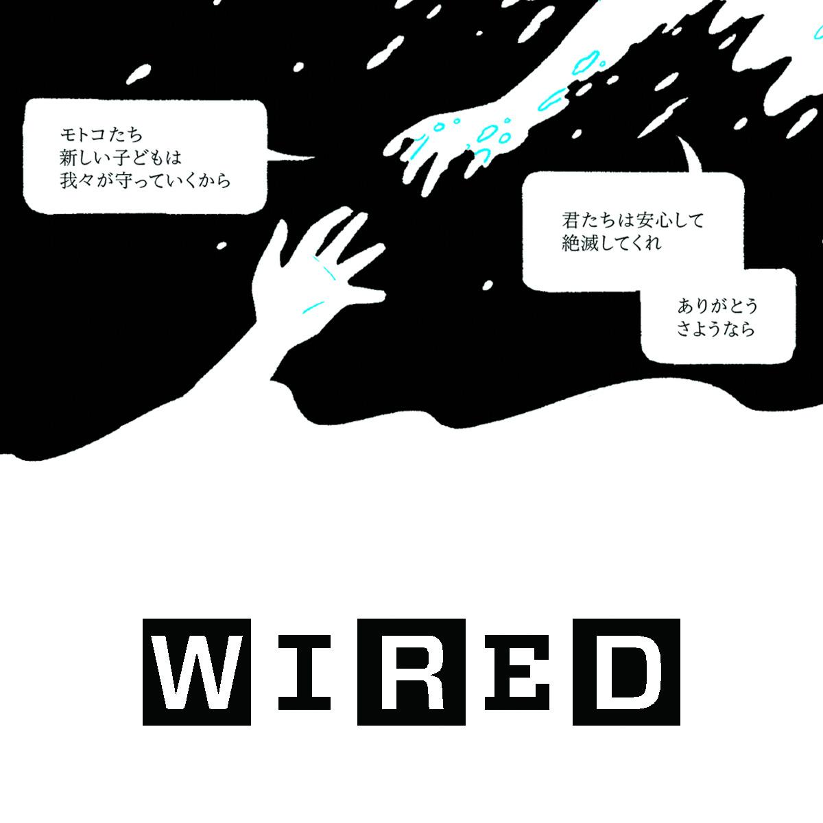 WIREDの『来るべき世界』