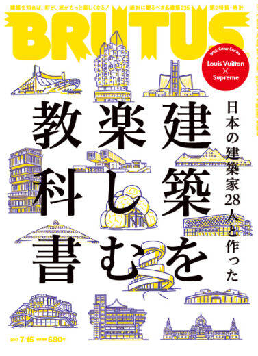 日本の建築家28人と作った建築を楽しむ教科書