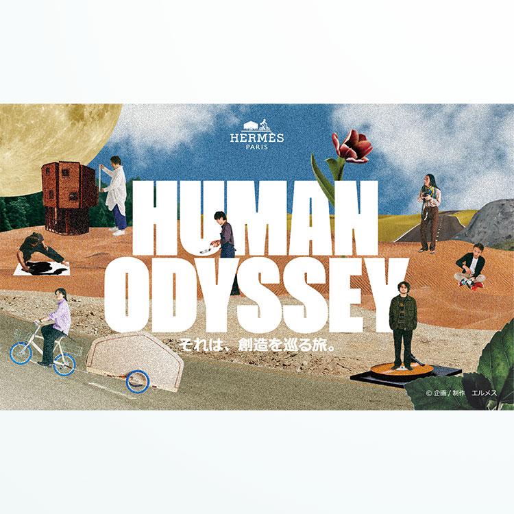 エルメス 『HUMAN ODYSSEYーそれは、創造を巡る旅。ー』