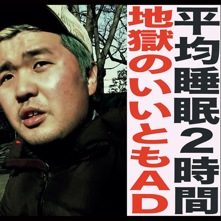 三谷三四郎 ユーチューバー 街録チャンネル