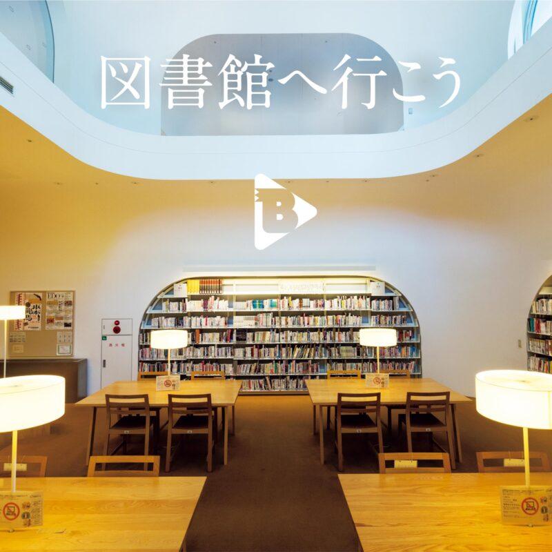 図書館へ行こう