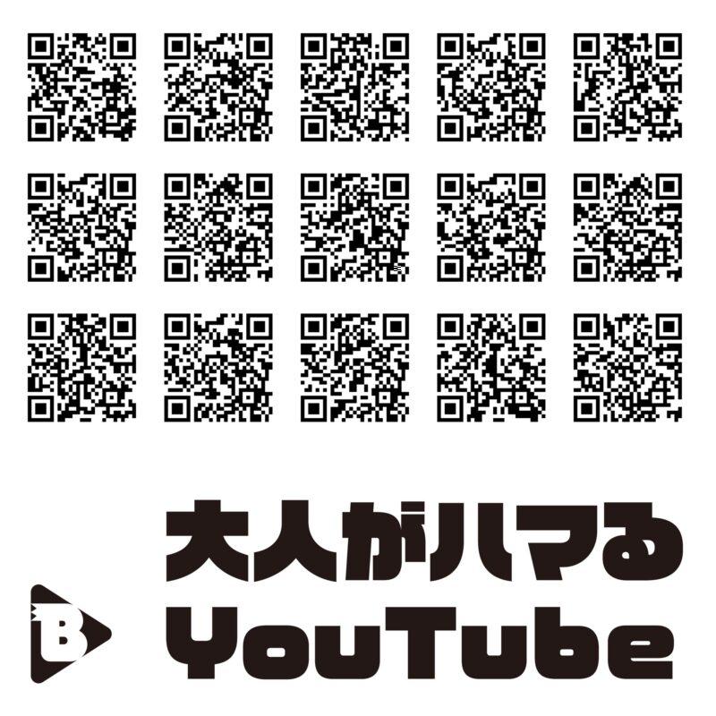 大人がハマるYouTube