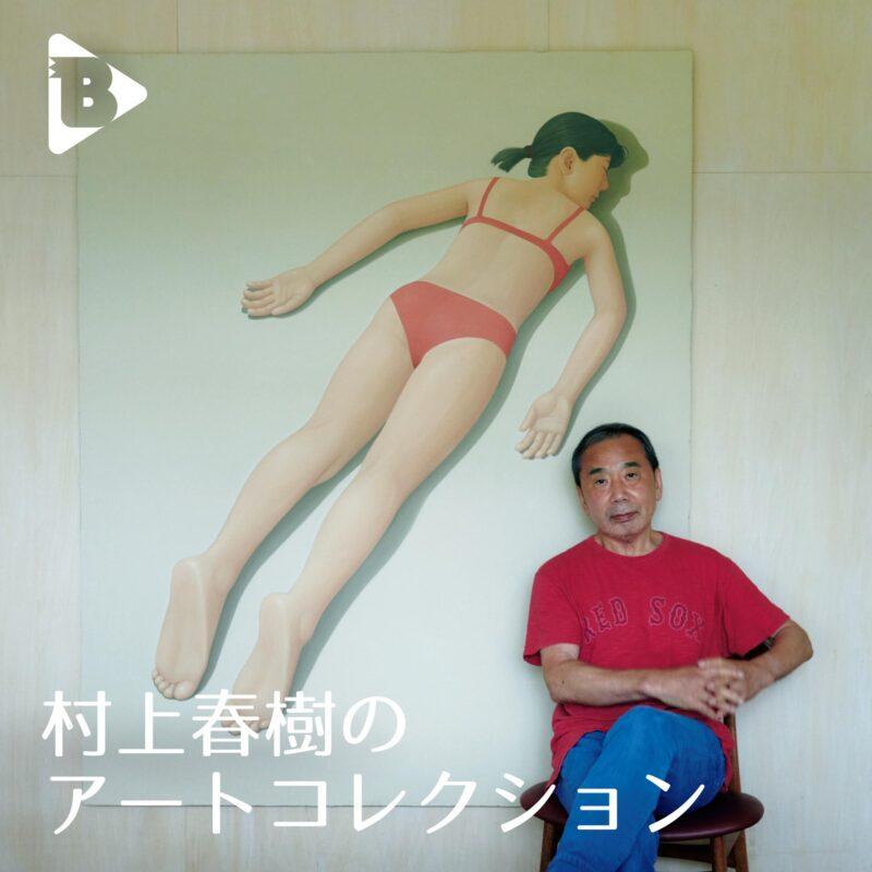 村上春樹のアートコレクション