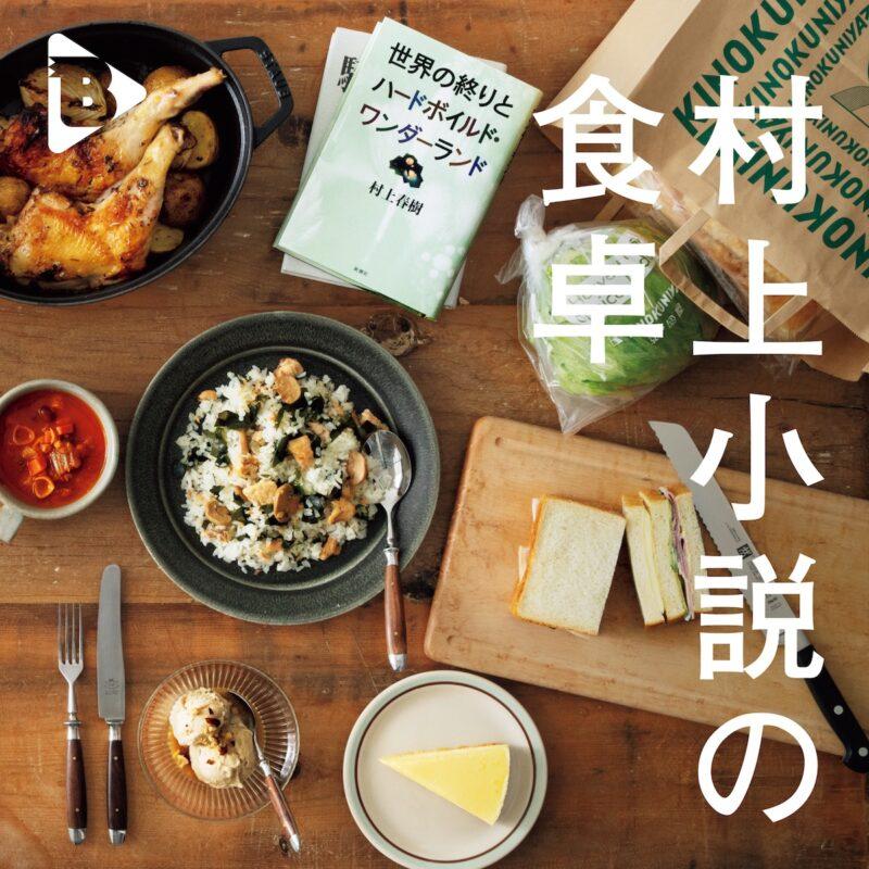 村上小説の食卓