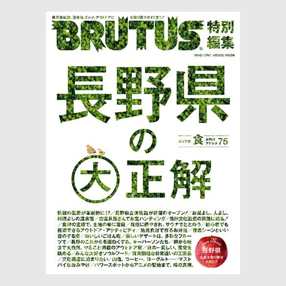 ブルータスムック|長野県の大正解の紹介