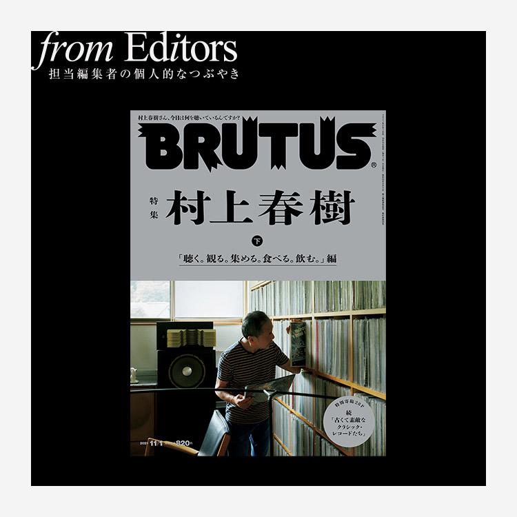 BRUTUS|村上春樹