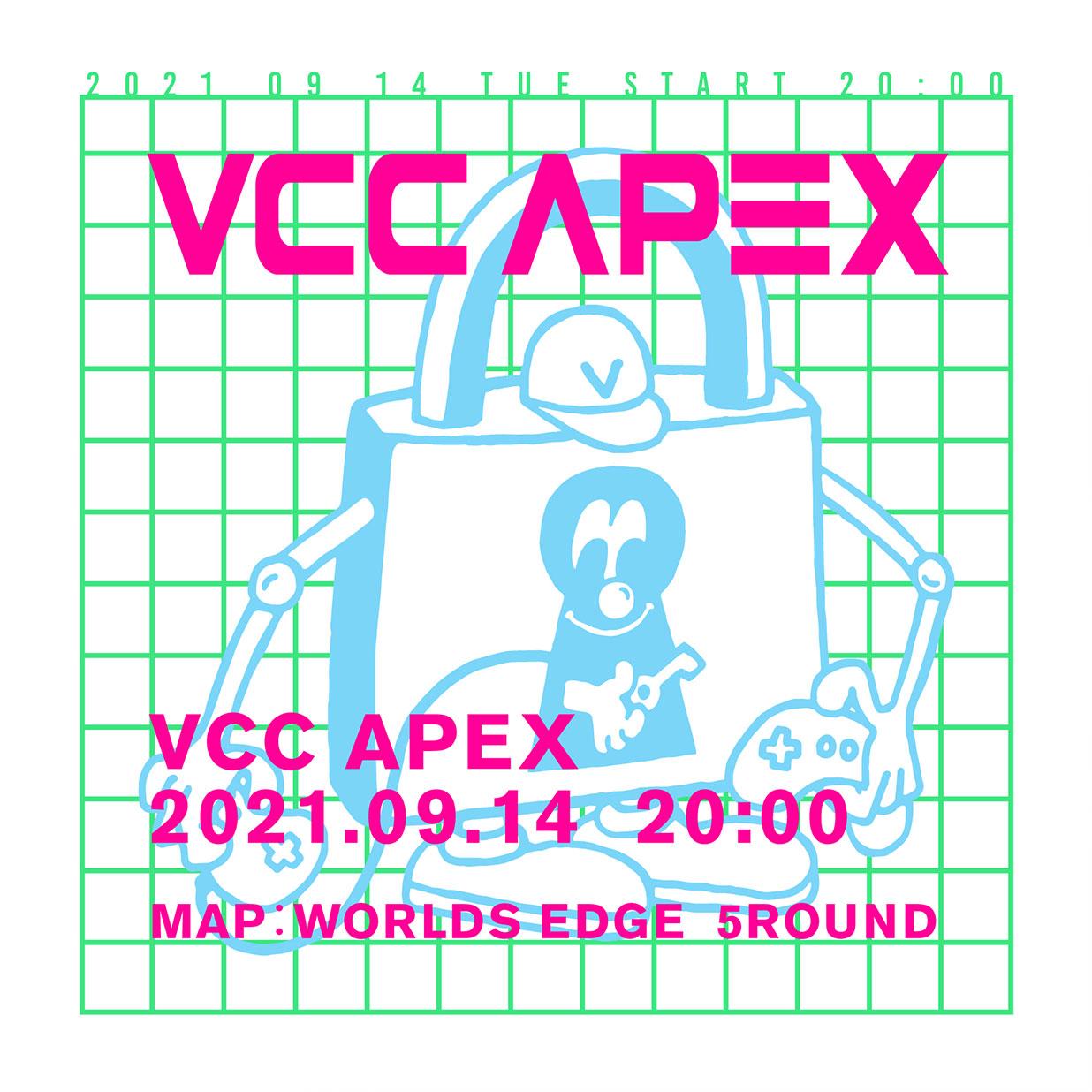 2021年9月に開催された、〈VCC APEX〉のフライヤー。